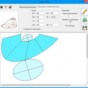 Скриншот программы Cones